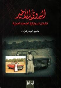 Badawi-cover