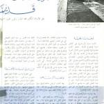 الجاسر يصف الرياض عام 1956م