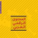 المحتوى الرقمي العربي