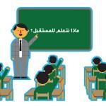 التعليم عربياً وعالمياً..