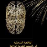 waqiyah