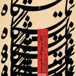 irani49d_0