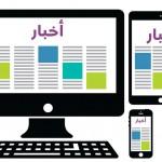 الصحافة في عصر التكنولوجيا الرقمية