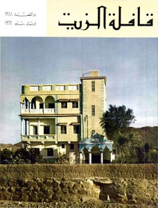 1381_Thul_Qadah_APR-MAY1962-1