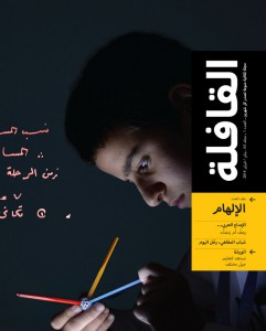 issue 1 2014 cover