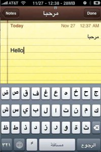 typing-arabic-on-iphone-keyboard