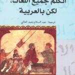كيليطو يتحدَّث بالعربية..