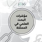 مؤشرات البحث العلمي في المملكة