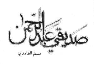 صديقي عبد الرحمن