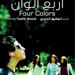 أفلام سعودية في سنوات ثلاث
